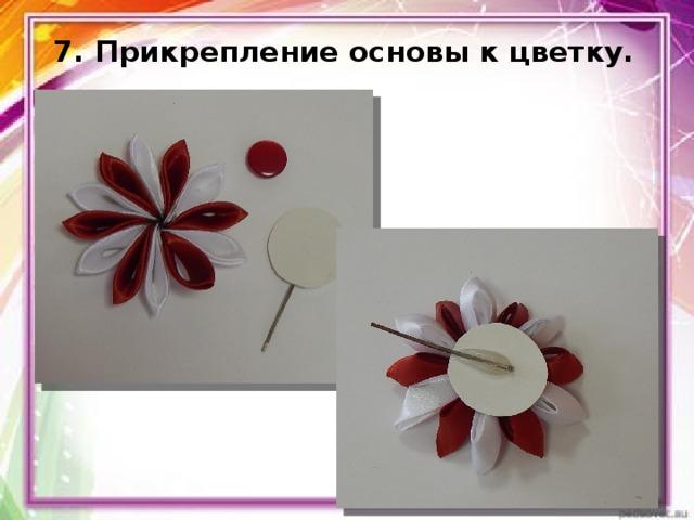 7. Прикрепление основы к цветку.
