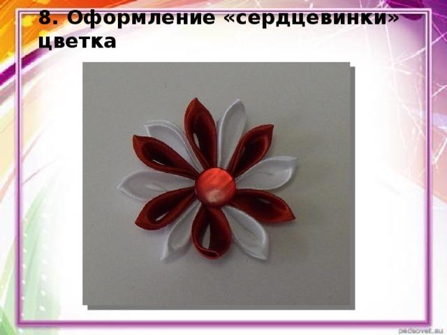 8. Оформление «сердцевинки» цветка