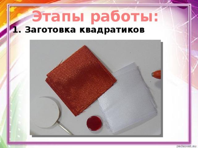 Этапы работы: 1. Заготовка квадратиков
