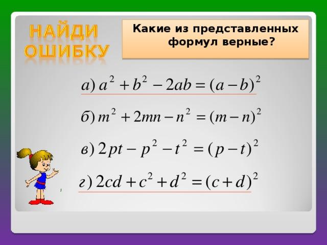 Какие из представленных формул верные?