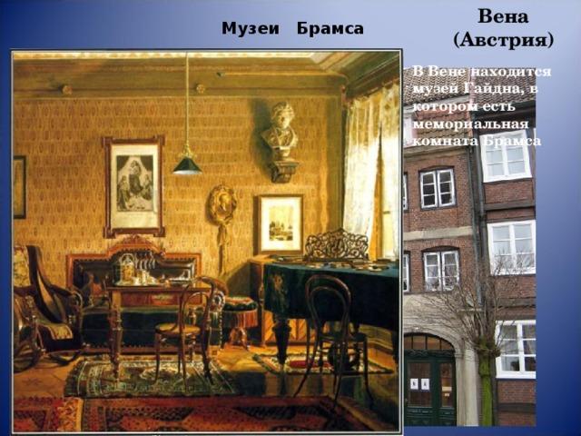 Вена (Австрия) Музеи Брамса В Вене находится музей Гайдна, в котором есть мемориальная комната Брамса