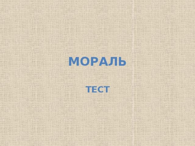 Мораль тест
