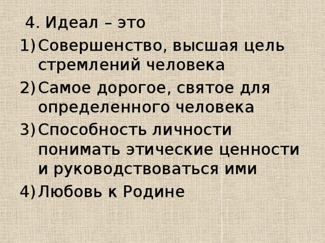 4. Идеал – это