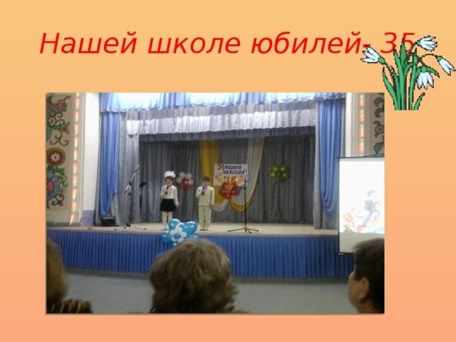 Нашей школе юбилей- 35
