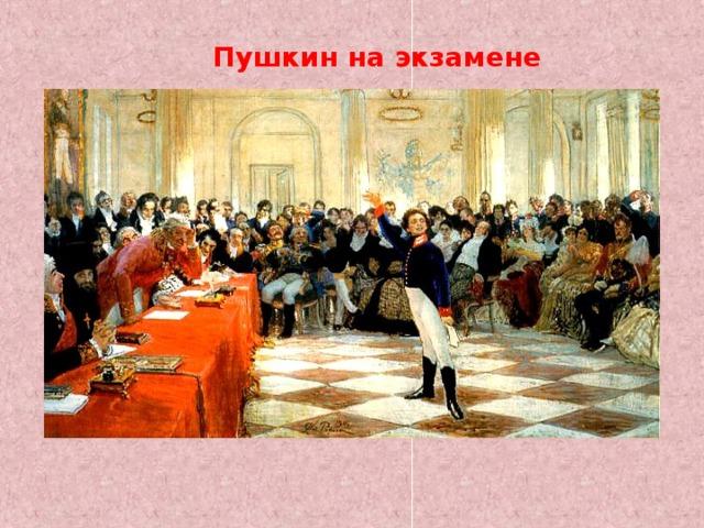 Пушкин на экзамене
