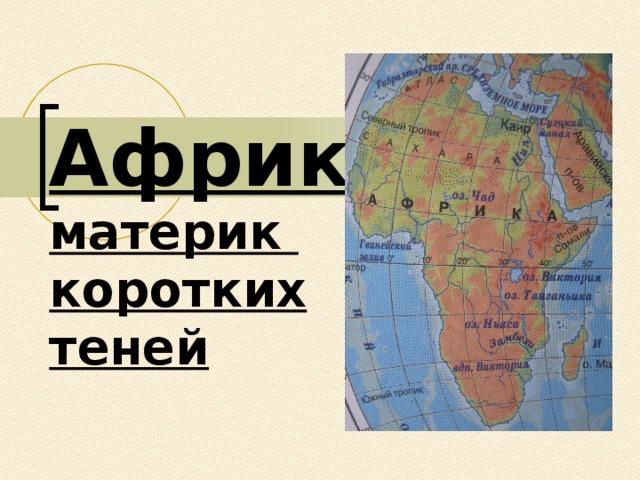 Африка –  материк  коротких  теней