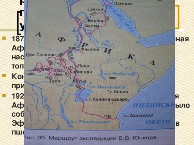 Исследования Африки русскими путешественниками и учёными