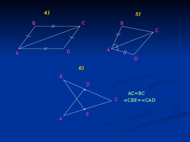 4) 5) C B B C A D A D 6) B . D AC=BC C . E A
