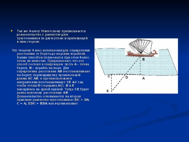 Так же Фалесу Милетскому приписывается доказательство о равенстве двух треугольников по двум углам и прилежащей к ним стороне.