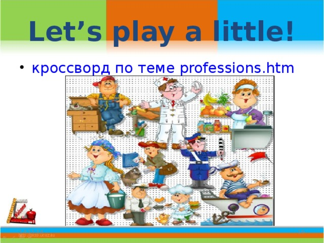 Let's play a little! кроссворд по теме professions.htm 14.11.16