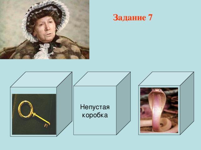 Задание 7 Непустая коробка