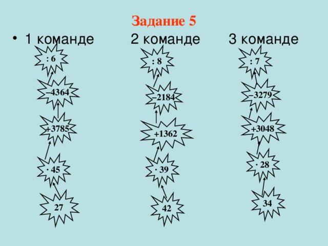 Задание 5 :  6 : 8 : 7 − 4364 − 3279 − 2184 + 3048 + 3785 + 1362 · 28 · 45 · 39 34 27 42