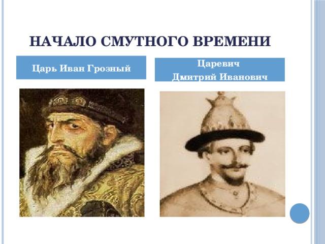 Начало смутного времени Царь Иван Грозный Царевич Дмитрий Иванович