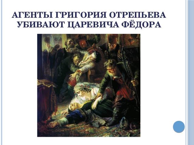 Агенты Григория Отрепьева убивают царевича Фёдора