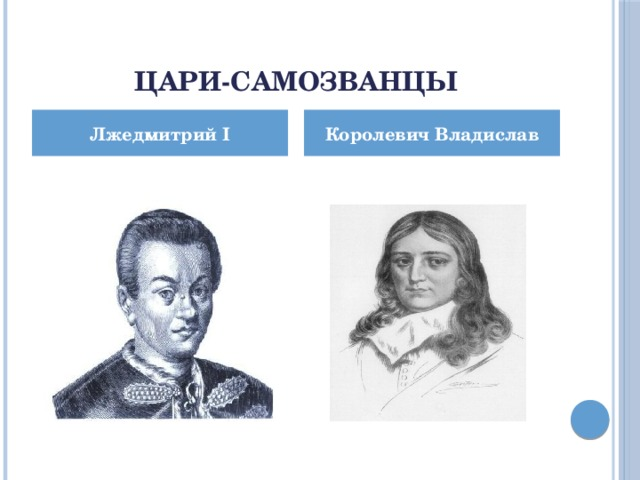 Цари-самозванцы Лжедмитрий I Королевич Владислав
