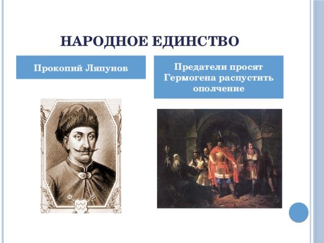 Народное единство Прокопий Ляпунов Предатели просят Гермогена распустить ополчение