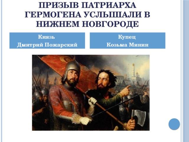 Призыв патриарха Гермогена услышали в Нижнем Новгороде Князь Купец Дмитрий Пожарский Козьма Минин