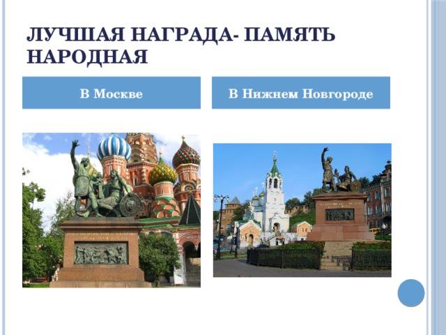 Лучшая награда- память народная В Москве В Нижнем Новгороде
