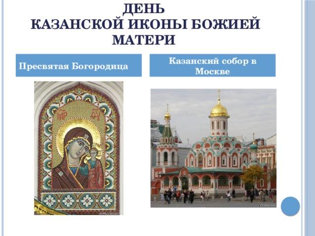 День  Казанской иконы Божией Матери Пресвятая Богородица Казанский собор в Москве