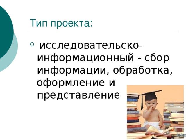 Тип проекта: