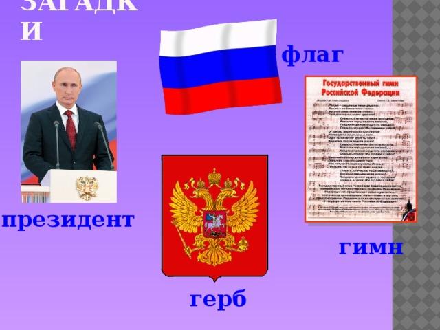 Загадки флаг президент гимн герб