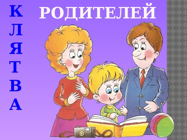 КЛЯТВА  Родителей