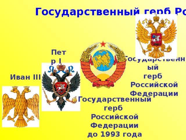 Государственный герб России Петр I Государственный герб Российской Федерации  Иван III Государственный герб Российской Федерации до 1993 года