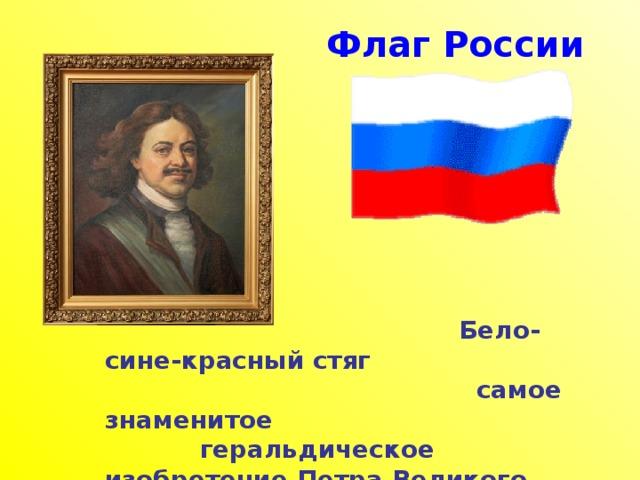Флаг России  Бело-сине-красный стяг  самое знаменитое  геральдическое изобретение Петра Великого