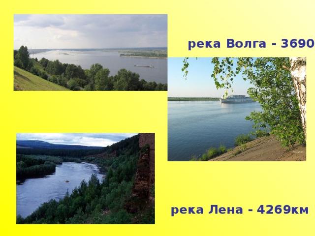река Волга - 3690км река Лена - 4269км