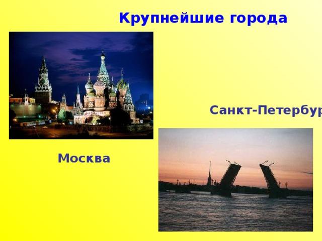 Крупнейшие города Санкт-Петербург  Москва