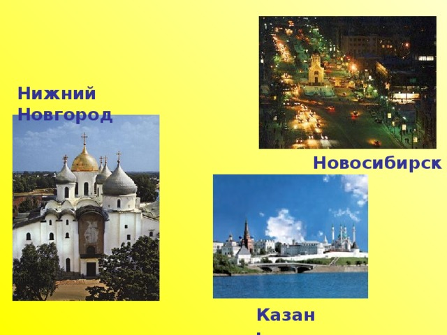Нижний Новгород Новосибирск Казань
