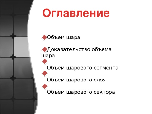 Оглавление Объем шара Доказательство объема шара Объем шарового сегмента Объем шарового слоя Объем шарового сектора