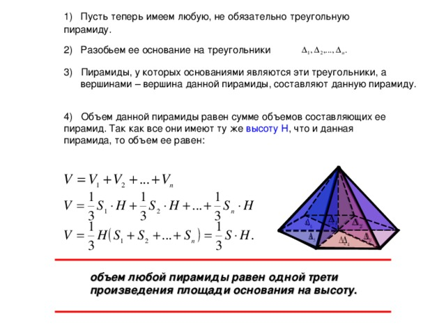 Пусть теперь имеем любую, не обязательно треугольную пирамиду.  Разобьем ее основание на треугольники