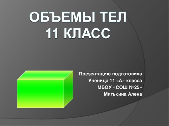 Презентацию подготовила Ученица 11 «А» класса МБОУ «СОШ №25» Митькина Алена