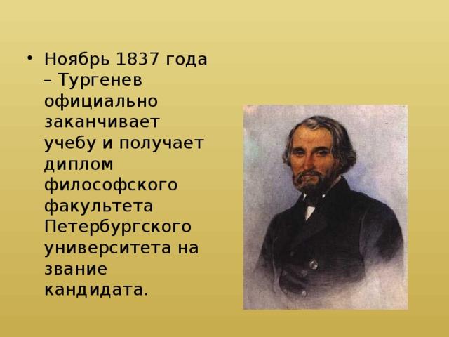 Ноябрь 1837 года – Тургенев официально заканчивает учебу и получает диплом философского факультета Петербургского университета на звание кандидата.