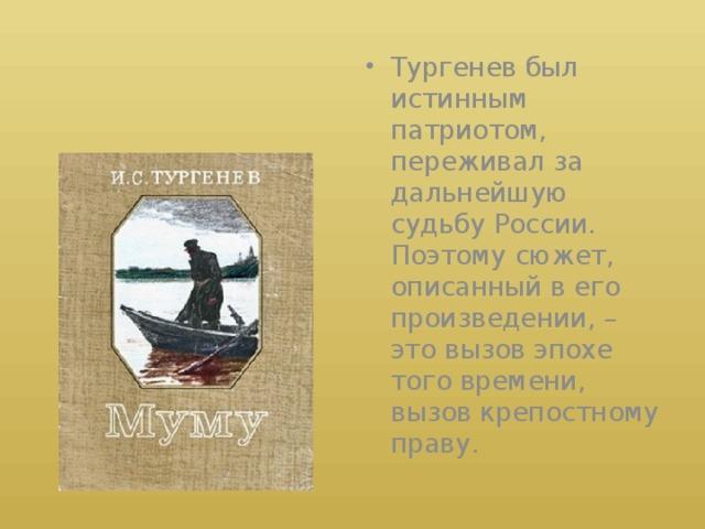 Тургенев был истинным патриотом, переживал за дальнейшую судьбу России. Поэтому сюжет, описанный в его произведении, – это вызов эпохе того времени, вызов крепостному праву.