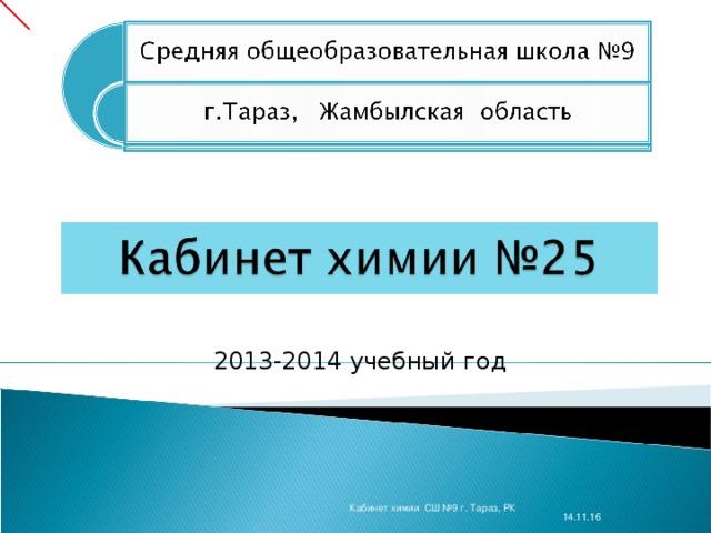 14.11.16 2013-2014 учебный год 14.11.16 Кабинет химии СШ №9 г. Тараз, РК