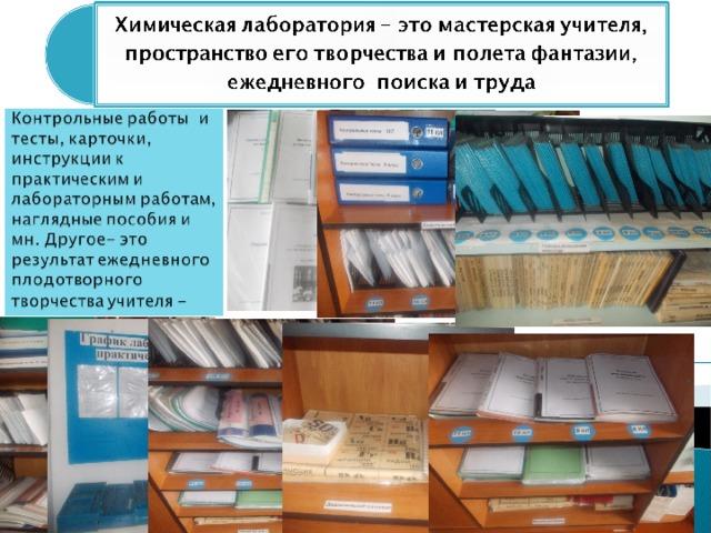 14.11.16 Кабинет химии СШ №9 г. Тараз РК 8