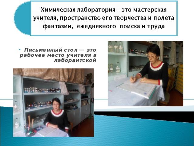 Письменный стол — это рабочее место учителя в лаборантской