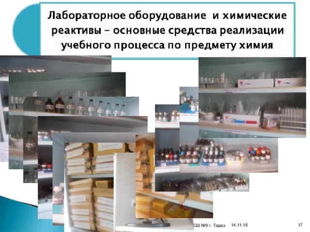 14.11.16 Кабинет химии СШ №9 г. Тараз