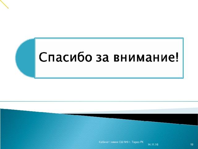 14.11.16 Кабинет химии СШ №9 г. Тараз РК
