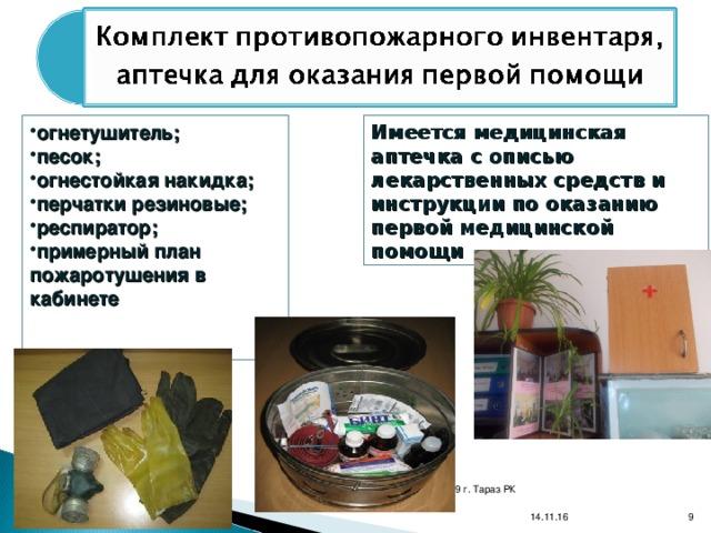 огнетушитель; песок; огнестойкая накидка; перчатки резиновые; респиратор; примерный план пожаротушения в кабинете