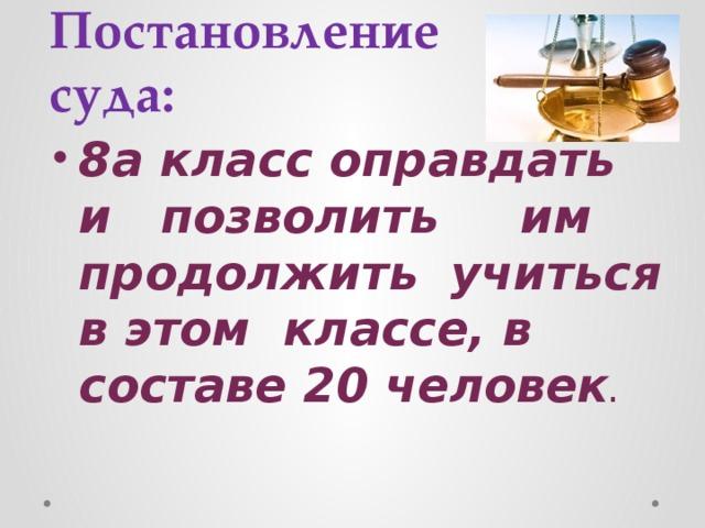 Постановление суда: