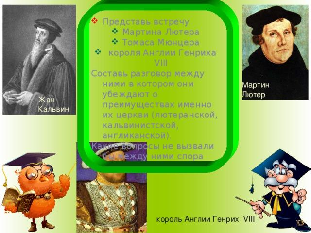 Представь встречу Мартина Лютера Томаса Мюнцера  короля Англии Генриха VIII