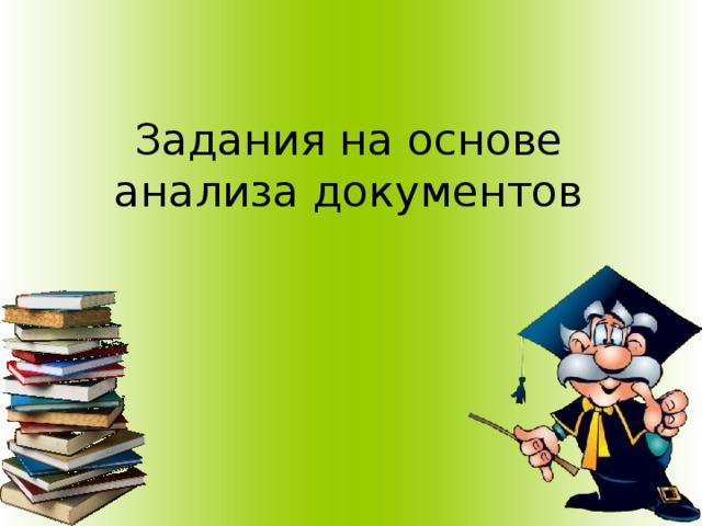 Задания на основе анализа документов