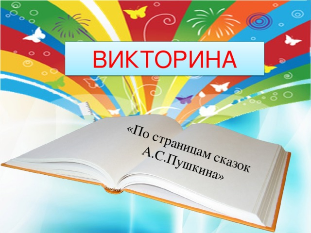 «По страницам сказок А.С.Пушкина» ВИКТОРИНА