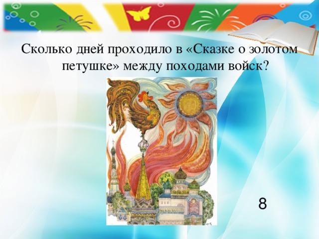 Сколько дней проходило в «Сказке о золотом петушке» между походами войск? 8