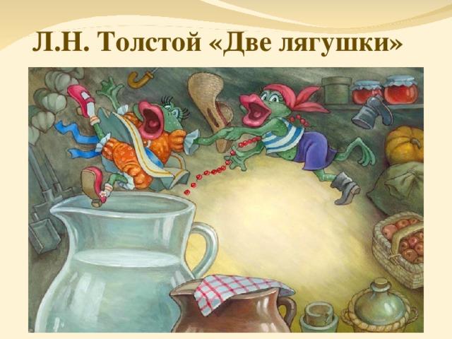 Л.Н. Толстой «Две лягушки»