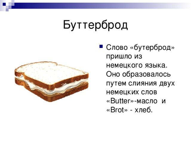 Буттерброд