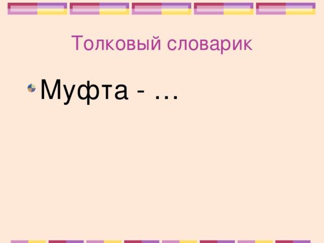 Муфта - …
